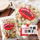 日本 山口製果 什錦豆果子 260g 豆果子 綜合豆果子 什錦豆餅乾 零食 餅乾 日本餅乾 下酒菜