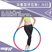 【J SPORT】Clubfit 加重型呼拉圈1.1kgs