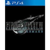 【預購 PS4 遊戲】Final Fantasy VII 重製版《中文版》