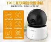攝像頭監控家用wifi手機高清無線夜視遠程套裝360度tp1c   魔法鞋櫃   魔法鞋櫃  igo