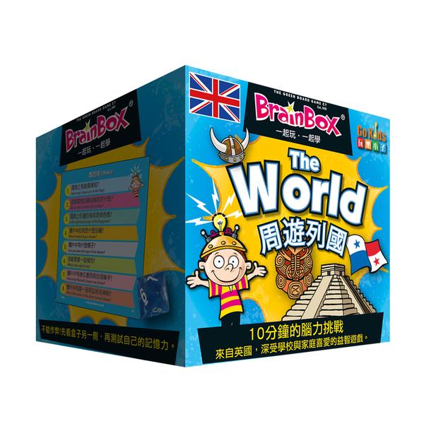 『高雄龐奇桌遊』 大腦益智盒 周遊列國 BrainBox World 繁體中文版 ★正版桌上遊戲專賣店★