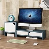 熒幕架 顯示器增高架電腦顯示屏底座加高支架桌面鍵盤整理收納置物架托盤【快速出貨】