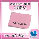 【SPEEDO】 成人吸水巾 Sport 濕式吸水巾 超強吸水力 (40x30cm) 游泳配件 10入 原價6800元