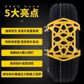 防滑鏈輪胎汽車用冬季通自動收緊轎車越野車SUV雪地鏈 熊熊物語
