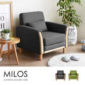 沙發 單人 布沙發 Milos 米洛斯北歐質感單人沙發/三色【H&D DESIGN 】
