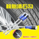 【防爆胎神器】輪胎清石勾 汽車 石頭 不鏽鋼 安全 防爆胎 汽車行駛 清理