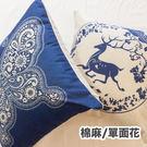 青花瓷 方抱枕  棉麻材質  43cmX...