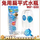 ◆MIX米克斯◆日本Marukan 【WBF-600】兔用扁平式水瓶.天竺鼠蜜袋鼯都適用