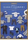 荒木佐和子の紙型教科書3:「OBITSU 11」11cm 尺寸&#