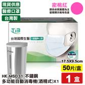 台灣國際生醫 成人口罩 醫療口罩(蜜桃紅)17.5X9.5cm 50入+HK-MSD31 不鏽鋼自動消毒機(酒精式) 專品藥局