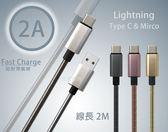 『Micro 2米金屬充電線』SONY C3 D2533 傳輸線 充電線 金屬線 2.1A快速充電 線長200公分