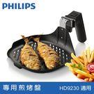 不沾煎烤盤面, 煎烤食物不沾黏  大煎烤盤面, 甚至可以煎烤全魚 適用HD9220 & HD9230