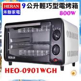 【禾聯 HERAN】9L二旋鈕電烤箱《HEO-0901WGH》