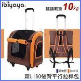 *KING WANG*【含運】IBIYAYA依比呀呀《新LISO後背平行拉桿包》橘、藍兩色可選 FS1705