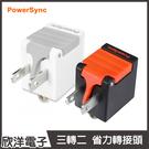 群加科技 3P轉2P省力型電源轉接頭 3轉2 (1入) (TYAB0)(TYAB9) 兩色自選 / PowerSync包爾星克