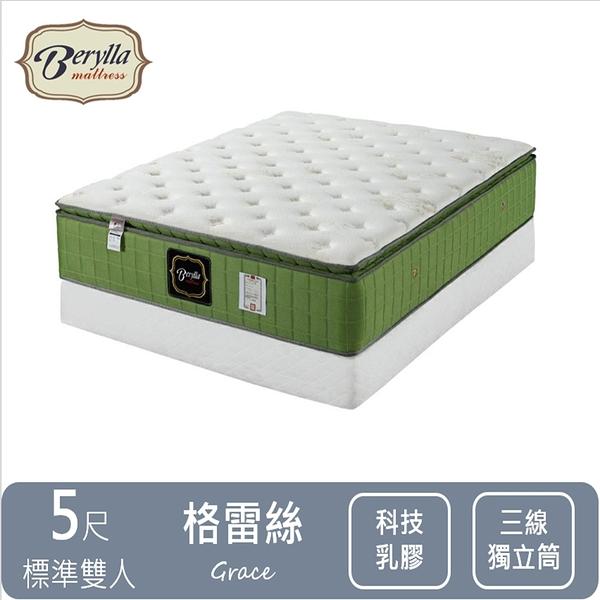 現貨 床墊推薦 [貝瑞拉名床] 格雷絲獨立筒床墊-5尺