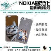 【中山肆玖】客製化手機殼 【NOKIA】NOKIA8/NOKIA7+/NOKIA8 sirocco 軟殼