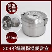 304不鏽鋼輕量保溫便當盒 850ml 雙層真空隔熱 仙德曼 SADOMAIN LB851