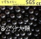 幼之圓~8公分大顆~台灣製~超級限量黑色8cm50球海洋球~安全遊戲彩球 (球屋、球池專用波波球)