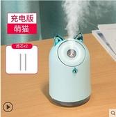 簡約萌寵小型迷你噴霧加濕器辦公室桌面可愛學生宿舍家用臥室靜音便攜凈化車載