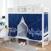 一體式床簾蚊帳學生宿舍單人女物理遮光上鋪窗簾下鋪布簾大學寢室『潮流世家』