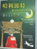 【書寶二手書T6/一般小說_JME】哈利波特魔法解密書-帶你進入9 3/4月台_蕭志強, 七會靜