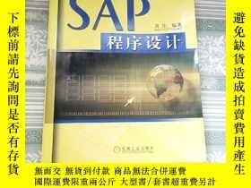 二手書博民逛書店SAP程序設計【品佳罕見】Y179763 黃佳編著 機械工業出版