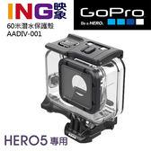 GOPRO HERO6 / Hero5 Black 60米 潛水防水殼 AADIV-001 公司貨