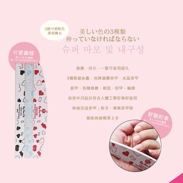 『台灣品牌ByFunMe寵愛系列甜蜜女孩美甲修型 磨棒 』挫條 超耐打磨 卸甲 砂條 搓條 NailsMall