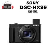 DSC-HX99 類單眼相機 類單眼 相機 高倍變焦 4K錄影 觸控螢幕 公司貨 HX99