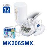 日本東麗 快速淨水3.0L/分 水龍頭式淨水器 MK206SMX 總代理貨品質保證