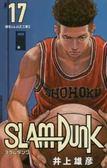 SLAM DUNK 新装再編版   17