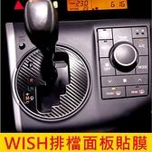TOYOTA豐田【WISH排檔面板貼膜】2009-2016年 2代2.5代WISH專用 3M排檔卡夢貼 排檔碳纖維