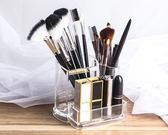 筆筒 透明壓克力化妝刷眉筆粉刷口紅收納筒桶筆筒桌面整理化妝品收納盒 米蘭街頭