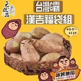 元進莊.台灣G霸-尚讚漢吉福袋組(漢吉+紫薯各8包)﹍愛食網