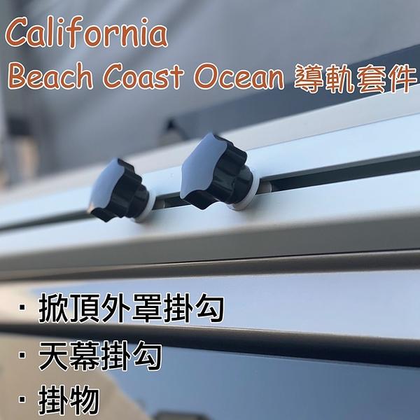 ※California專用款 車側鋁質導軌套件 天幕掛鉤 掛勾 Beach Coast Ocean露營車 T5 T6 T6.1
