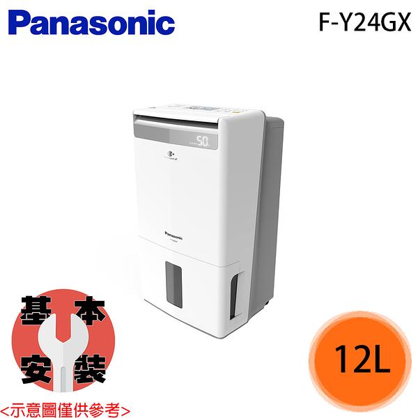 【Panasonic國際】12L 除濕機 F-Y24GX 免運費