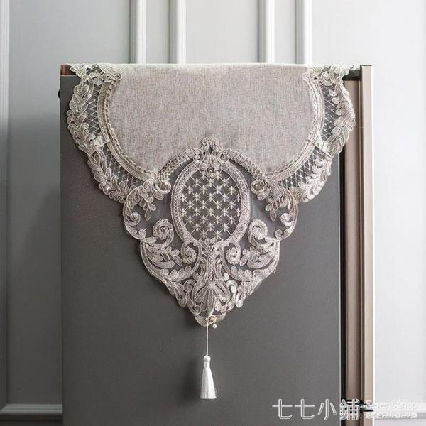 歐式奢華冰箱蓋布防塵布對開門單雙開門冰箱洗衣機罩蕾絲多用蓋巾