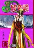 (二手書)都市妖奇談(3):幻遊記