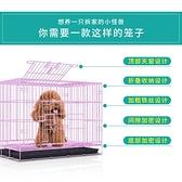 狗籠子小型犬泰迪室內包郵帶廁所中型犬狗籠子大型犬金毛貓籠兔籠