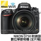 NIKON D750 附原廠 50mm F1.8 D 贈1000元禮券+防丟Tile (24期0利率 免運 公司貨) WIFI 全片幅單眼相機