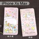 角落生物皮套 iPhone Xs Max (6.5吋) 角落小夥伴【正版授權】