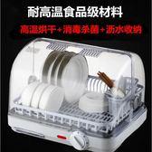烘碗機立式烘碗機小型臺式消毒櫃殺菌烘干碗櫃餐具碗筷茶具收納保潔LX 220v 伊蒂斯女裝