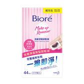 Biore 頂級深層卸粧棉補充包44P【康是美】