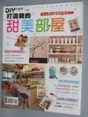 【書寶二手書T2/設計_PMC】DIY玩佈置_44期_打造我的甜美部屋