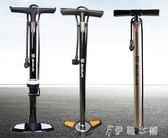 打氣筒自行車高壓汽車電動車家用籃球足球充氣筒便攜摩托車igo   伊鞋本鋪