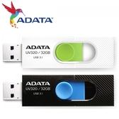 [富廉網]【ADATA】威剛 UV320 32G USB3.1 隨身碟