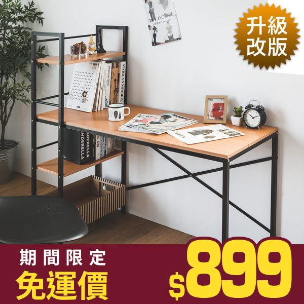工業風 書桌 電腦桌 辦公桌【I0036-A】ROMERO可調式層架電腦桌(兩色) MIT台灣製ac 完美主義