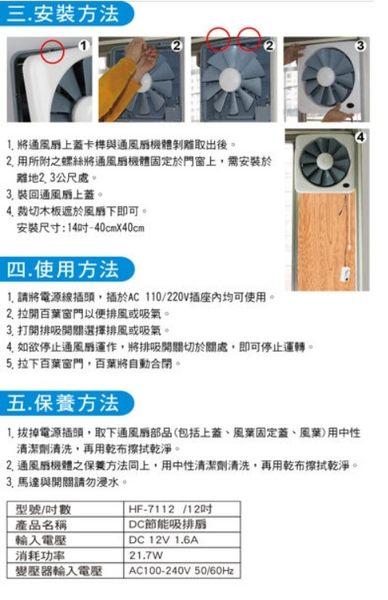 免運費 勳風 12吋DC節能吸排扇 HF-7112 (DC扇變頻排風扇)