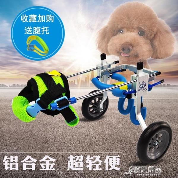 寵物推車 狗狗輪椅車后肢大型犬代步癱瘓殘疾貓輔助小型寵物狗后腿支架【快速出貨】